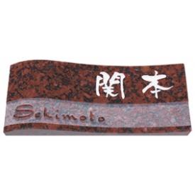 エクスタイル 天然石サイン EXW-7-1 『表札 サイン 戸建』