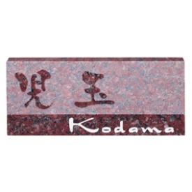 エクスタイル 天然石サイン ED-7-11 『表札 サイン 戸建』