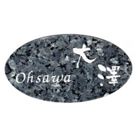 エクスタイル 天然石サイン ELD-10-4 『表札 サイン 戸建』