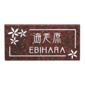 エクスタイル 天然石サイン EL-7-2 『表札 サイン 戸建』