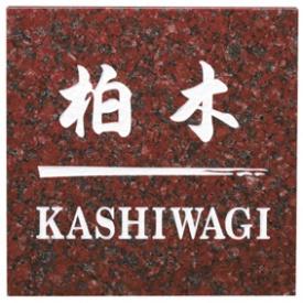 エクスタイル 天然石サイン ES-7-6 『表札 サイン 戸建』