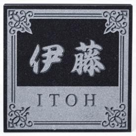 エクスタイル 天然石サイン カメオ彫りタイプ ER-8-21 『表札 サイン 戸建』