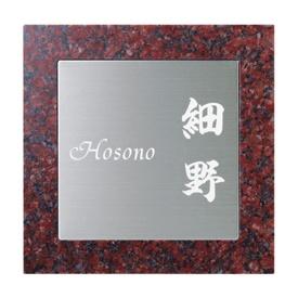 エクスタイル 天然石サイン カメオ彫りタイプ ESD-7-2 『表札 サイン 戸建』