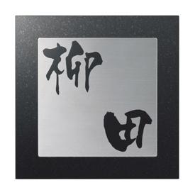 エクスタイル 天然石サイン カメオ彫りタイプ ESD-8-6 『表札 サイン 戸建』