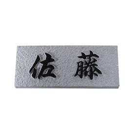 エクスタイル 天然石サイン ノーマルタイプ EX-8U 『表札のサイズをお選び下さい』 『表札 サイン 戸建』