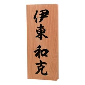 エクスタイル 天然銘木表札 ケヤキ-7X 『表札 サイン 戸建』