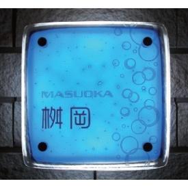 オンリーワン LED 込 フュージングガラス表札 AG1-LED06 『表札 サイン 戸建』