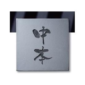 オンリーワン 紋-MON- KS1-A112 『表札 サイン 戸建』
