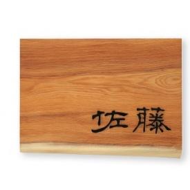 オンリーワン 特選銘木 よし乃 浮き文字 HS1-YU-03 『表札 サイン 戸建』