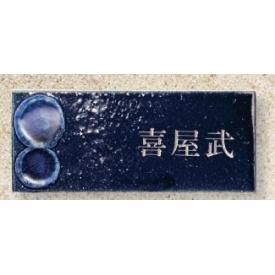 オンリーワン 陶と琉球ガラスの表札 月明かり SX1-ORC364 『表札 サイン 戸建』