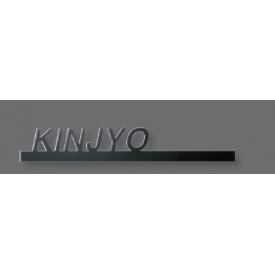 オンリーワン ライン S KS1-A105F 『表札 サイン 戸建』