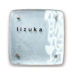 オンリーワン フュージングガラス表札シリーズ AG1-CKL04LZ 『表札 サイン 戸建』