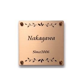 オンリーワン アンドセンスネームプレート 金属プレート15CM角表札 真鍮 MY1-1133 『表札 サイン』