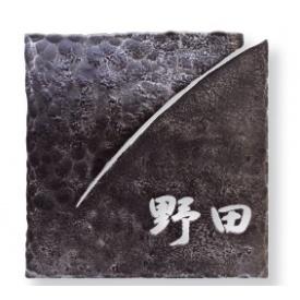 オンリーワン 天戸 NA1-SBL07A(和文 2文字まで) 『表札 サイン 戸建』