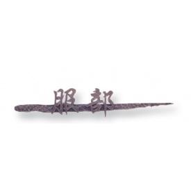 オンリーワン 和錆 和錆表札 筆NL1-N73 『表札 サイン 戸建』