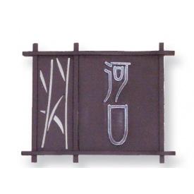 オンリーワン 和錆 和錆表札 組 NL1-N78 『表札 サイン 戸建』