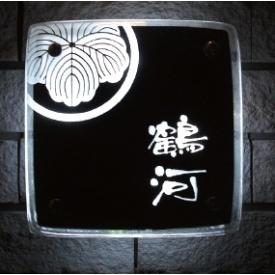 オンリーワン LED 無し フュージングガラス表札 AG1-LED02X 『表札 サイン 戸建』