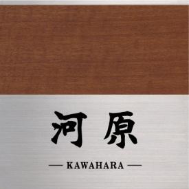 丸三タカギ モダンエッチングシリーズ モダンS-2-579 『表札 サイン 戸建』