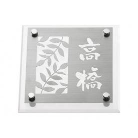 丸三タカギ ファインメタルシリーズ FES-S-1 『表札 サイン 戸建』