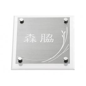 丸三タカギ ファインメタルシリーズ FES-S-2 『表札 サイン 戸建』