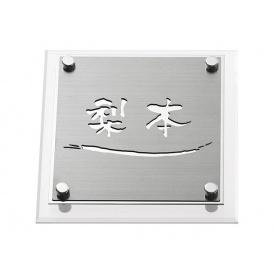 丸三タカギ ファインメタルシリーズ FES-SM-4 『表札 サイン 戸建』