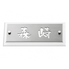 丸三タカギ ファインメタルシリーズ FEY-SM-6 『表札 サイン 戸建』