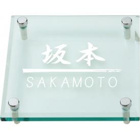 丸三タカギ ソリッドガラスシリーズ SGM-525 『表札 サイン 戸建』