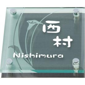 丸三タカギ ソリッドガラスシリーズ SGM-K-523H 『表札 サイン 戸建』