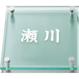 丸三タカギ ソリッドガラスシリーズ SGL-S-501 『表札 サイン 戸建』