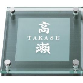 丸三タカギ ソリッドガラスシリーズ SGL-K-526D 『表札 サイン 戸建』