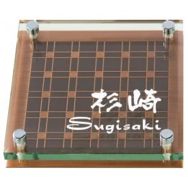 丸三タカギ ソリッドガラスシリーズ SGL-BY-532 『表札 サイン 戸建』