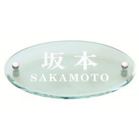丸三タカギ オーバルガラスシリーズ OG-653 『表札 サイン 戸建』