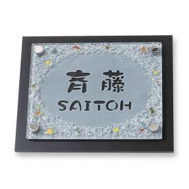丸三タカギ アートガラスシリーズ AGA-1 『表札 サイン 戸建』