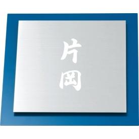 丸三タカギ ウィルサインシリーズ サインS-1-502 『表札 サイン 戸建』