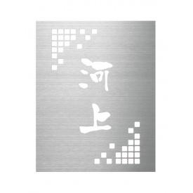 丸三タカギ エクステリアメーカー対応プレート 東洋エクステリア スリムスクエア T切抜-S-1 『機能門柱 TOEX用』 『表札 サイン 戸建』