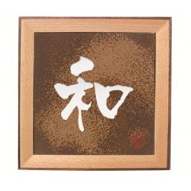 丸三タカギ 温戸知新 備前焼シリーズ 陶額2-彫刻 『表札 サイン 戸建』