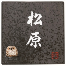 丸三タカギ 温戸知新 信楽焼シリーズ 信楽S-2F-584 『表札 サイン 戸建』