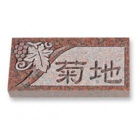 丸三タカギ カメオ彫りミカゲ石シリーズ R-7-2 『表札 サイン 戸建』