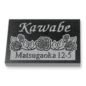 丸三タカギ カメオ彫りミカゲ石シリーズ R-8-31 『表札 サイン 戸建』