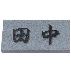 丸三タカギ 天然石Eシリーズ E8U 『表札 サイン 戸建』