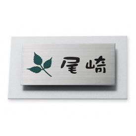 丸三タカギ ウィルサインマンションプレートシリーズ サインM-6-106 『表札 サイン 戸建』