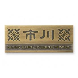 丸三タカギ エッチングシリーズ IF-16 『表札 サイン 戸建』
