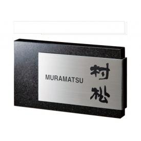 福彫 スタイリッシュ 黒ミカゲ&ステンレス DK103P 『表札 サイン 戸建』