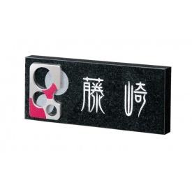 福彫 スタイリッシュ 黒ミカゲ&アクセサリー DK20 『表札 サイン 戸建』