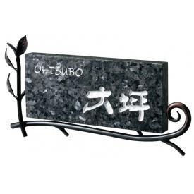 福彫 スタイリッシュ ブルーパール&オブジェ DK82 『表札 サイン 戸建』