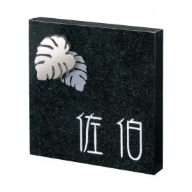 福彫 スタイリッシュ 黒ミカゲ&アクセサリー FS6-503A 『表札 サイン 戸建』