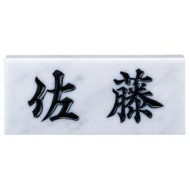 福彫 スタンダード 白大理石 NO.1 『表札 サイン 戸建』