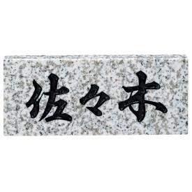 福彫 スタンダード 白ミカゲ NO.5 『表札 サイン 戸建』