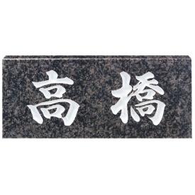 福彫 スタンダード グレーミカゲ NO.26 『表札 サイン 戸建』