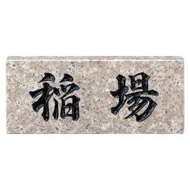 福彫 スタンダード パープルブラウン NO.30 『表札 サイン 戸建』